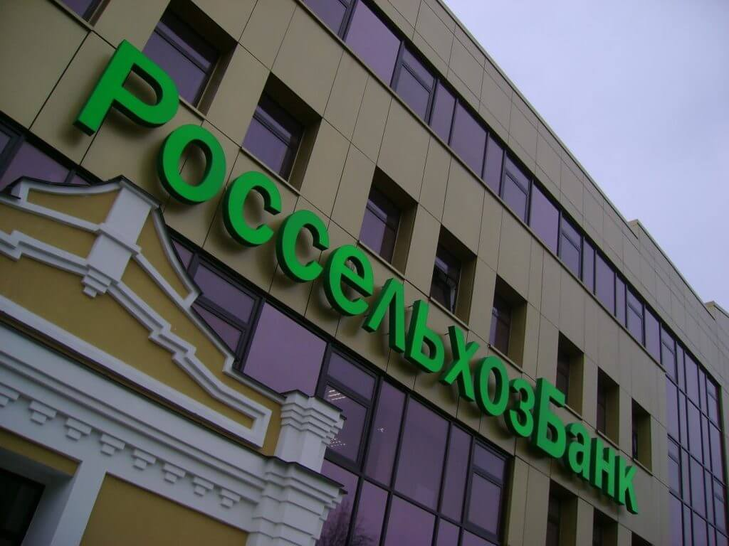 Кредиты пенсионерам в РоссельхозБанке