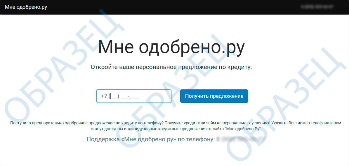 мне одобрено.ру