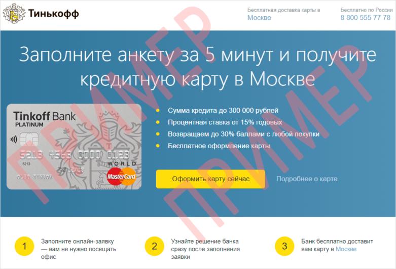 Оформление кредитной карты в Тинькофф Банке