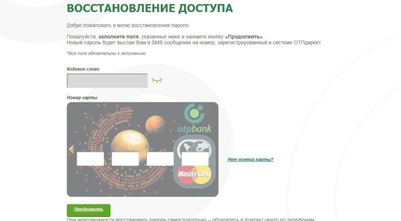 Отправить онлайн-заявку на кредит в Щиграх