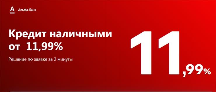 Альфа-Банк — кредит наличными до 5 000 000 рублей от 11.99%
