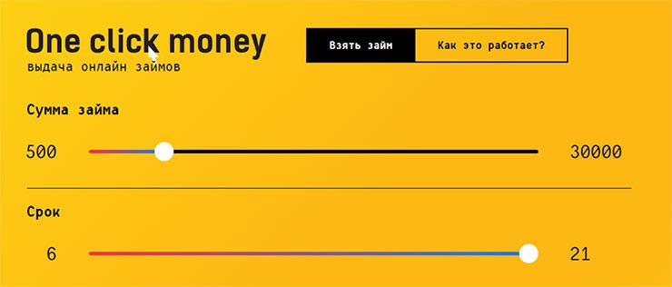 One Click Money займ до 30 000 рублей до 21 дня