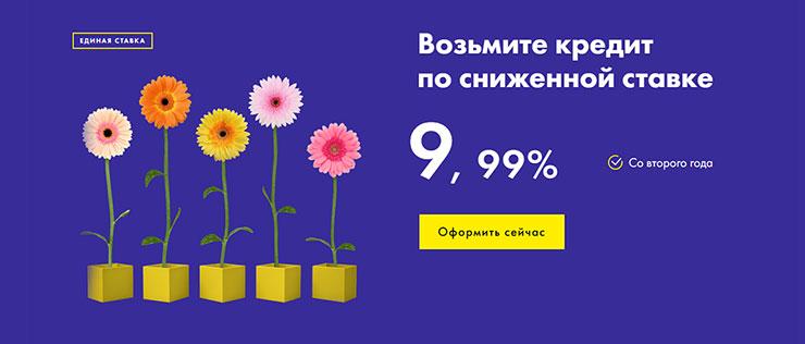 Райффайзен Банк — кредит наличными до 2 000 000 рублей от 9,99%