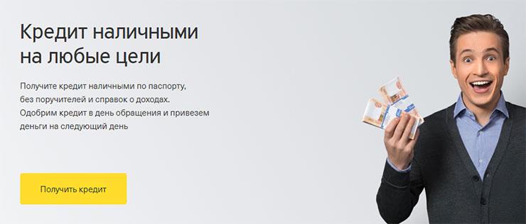 Тинькофф Банк — кредит наличными до 1 000 000 рублей