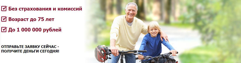 кредиты пенсионерам без отказа