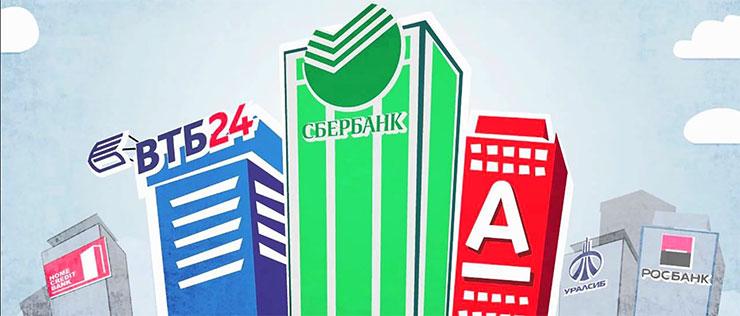 ТОП-10 банков с наиболее низкими процентными ставками по кредитам
