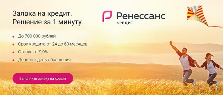 Банк Ренессанс Кредит