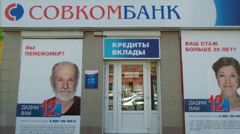 Кредиты пенсионерам в Совкомбанке