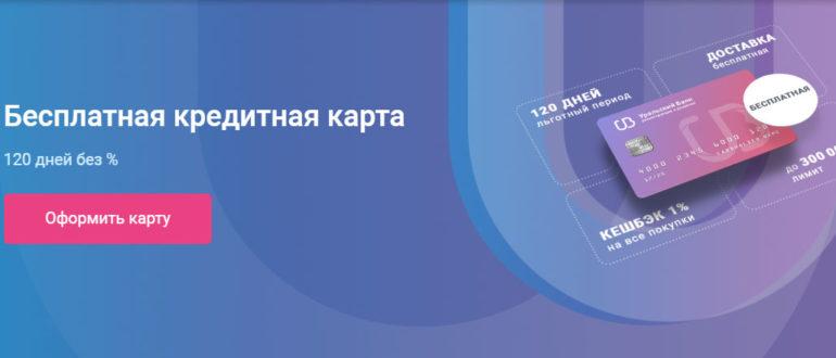 УБРИР — кредитная карта 120 дней без % до 300 000 рублей