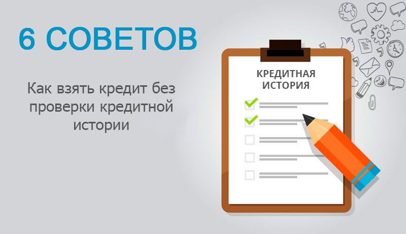 Взять кредит на карту ки испорчена где можно взять кредит пенсионерам белгорода