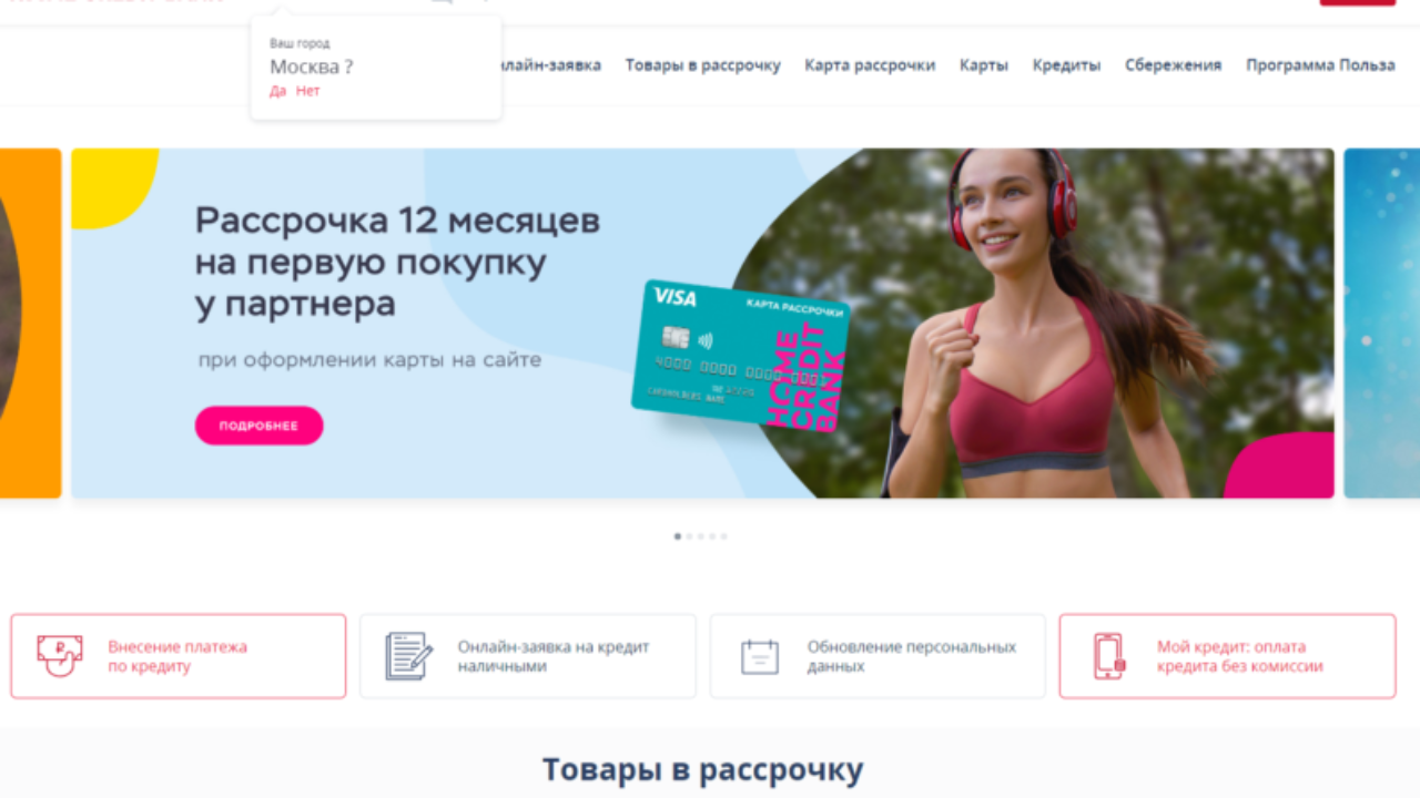 Homecredit ru mycredit личный кабинет мой кредит