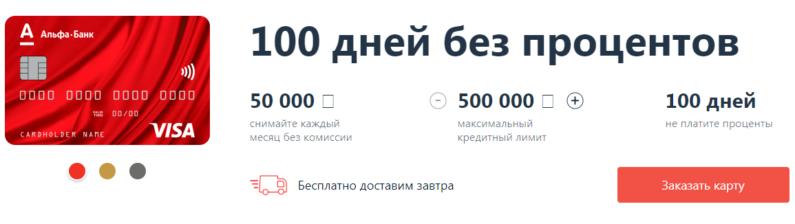 Предлагают кредиты для бизнеса от Альфа-банка.