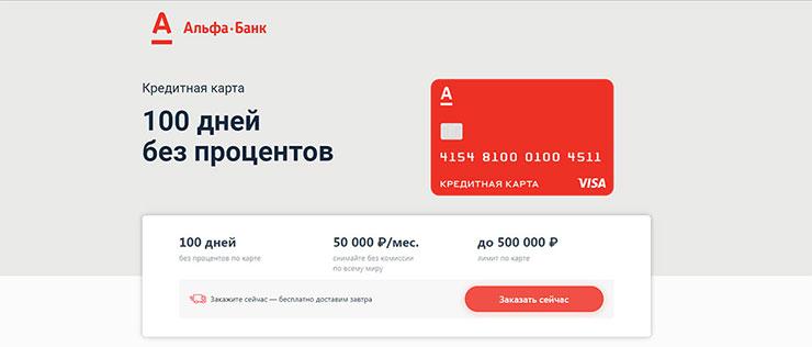 Кредитная карта 100 дней без процентов в Альфа-Банке