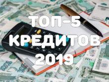 Топ-5 самых выгодных кредитов в 2019 году
