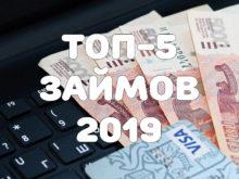 ТОП-5 самых выгодных займов в МФО 2019