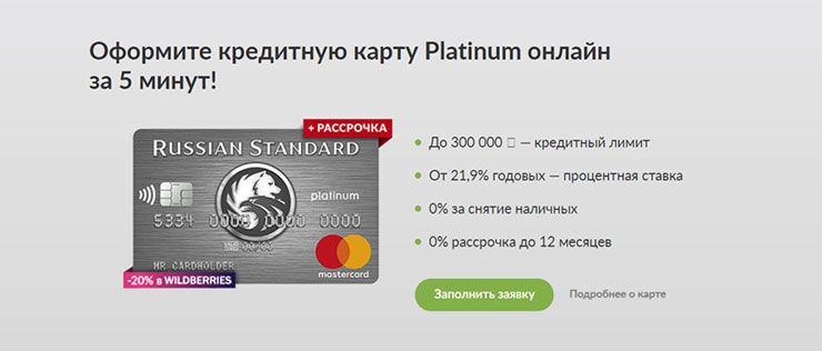 Русский Стандарт Банк — Кредитная карта Platinum с лимитом до 300 000 рублей