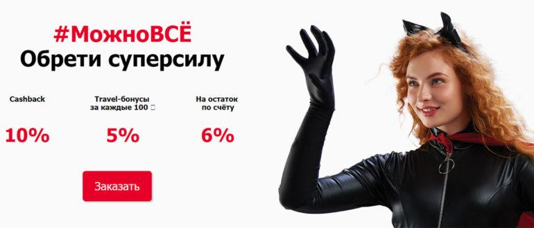 РОСБАНК — кредитная карта «Можно ВСЁ!»