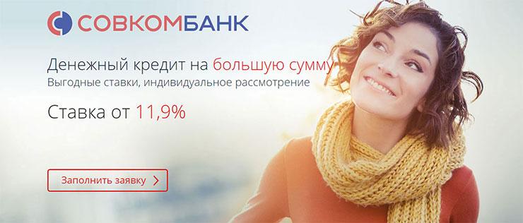 Совкомбанк — кредит на большую сумму до 30 000 000 рублей