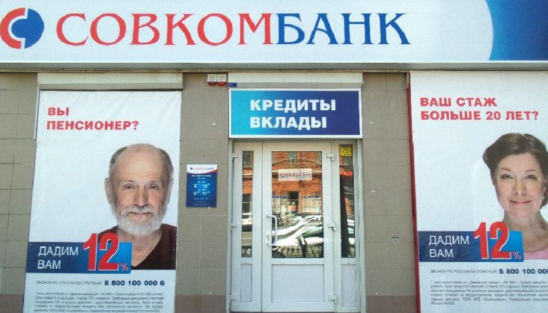 кредит на 20 тысяч рублей в сбербанке