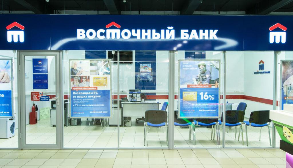 В каком банке можно оформить кредит наличными? Восточный Банк