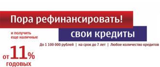Интерпромбанк — рефинансирование кредитов до 1 100 000 рублей