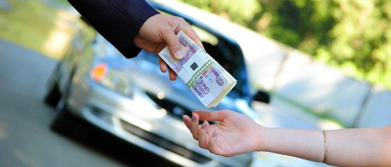 Кредит под залог документов на машину