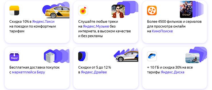 Сервис Яндекс.Плюс
