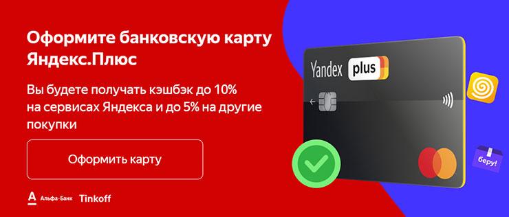 Банковская карта Яндекс.Плюс от Альфа-Банка и Тинькофф Банка