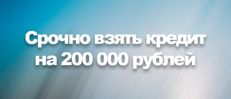 Кредит на 200 000 рублей