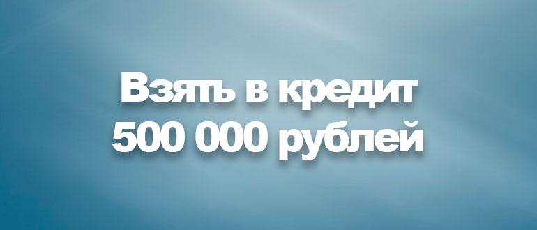 6 банков с лучшими условиями кредита на 500000 рублей