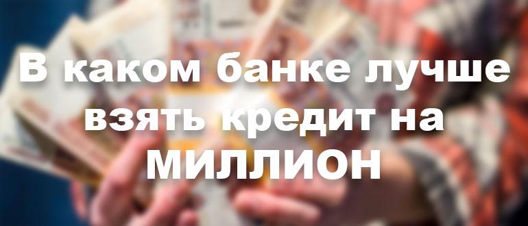 Топ-7 банков, в которых можно взять кредит на 1 000 000 рублей